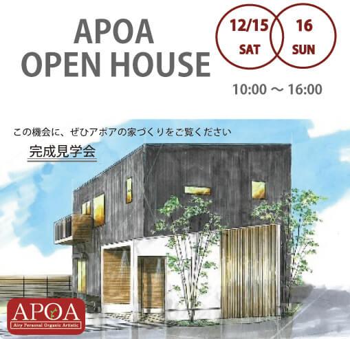 オープンハウス@愛知県清須