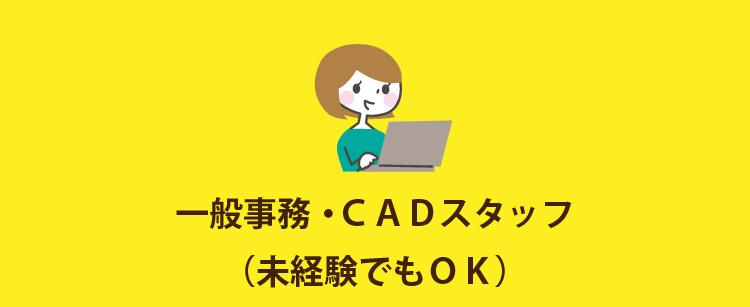 一般事務・CADスタッフ(未経験でもOK)