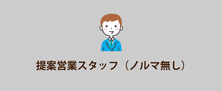 提案営業スタッフ(ノルマ無し)