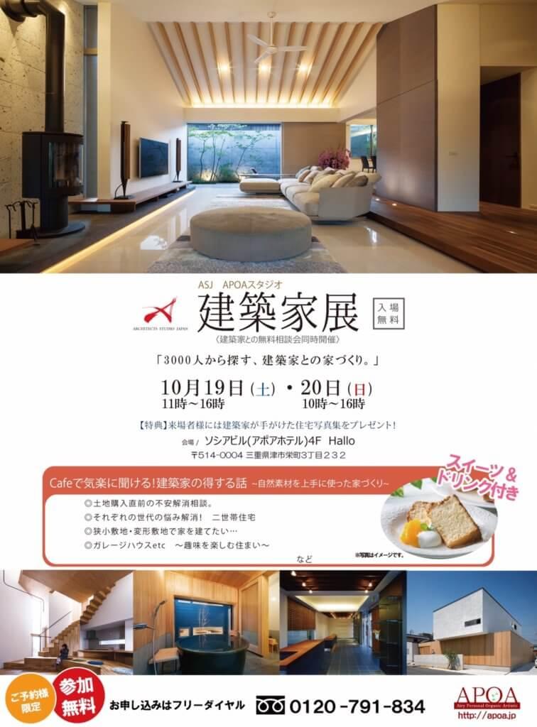 建築家展@アポアホテル三重県津市