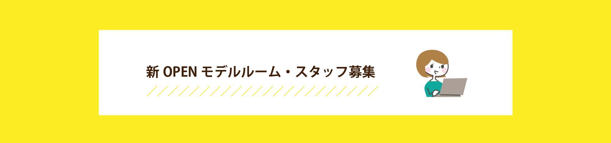 新OPENモデルルーム・スタッフ募集