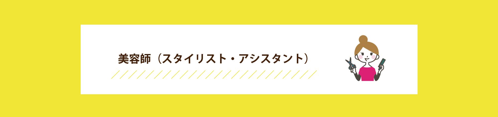 美容師募集(スタイリスト・アシスタントスタッフ)